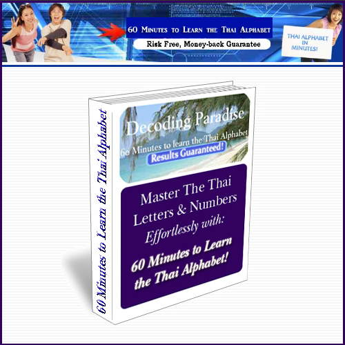 Learn the Thai Alphabet